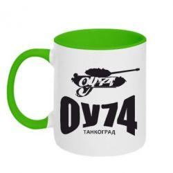 Кружка двухцветная Оу-74 - FatLine