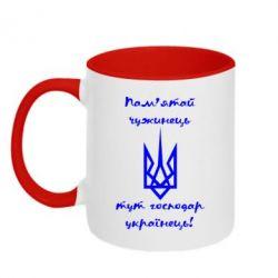 Кружка двухцветная Пам'ятай чужинець - тут господар Українець! - FatLine
