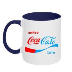 Кружка двухцветная Пийте Coca, іжте Сало - FatLine