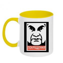 Кружка двухцветная Покращення Янукович - FatLine