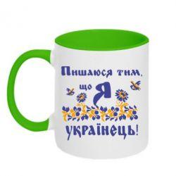 Кружка двухцветная Пошаюся тим, що я Українець - FatLine
