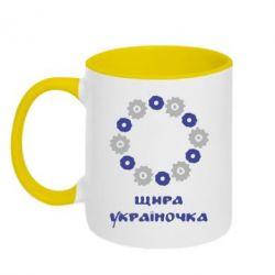 Кружка двухцветная Щира Україночка - FatLine