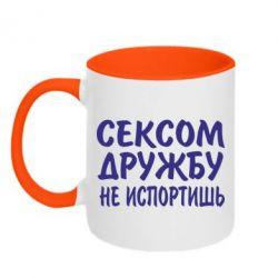 Кружка двухцветная СЕКСОМ ДРУЖБУ НЕ ИСПОРТИШЬ - FatLine