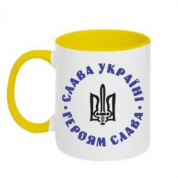 Кружка двухцветная Слава Україні! Героям Слава (коло) - FatLine