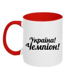 Кружка двухцветная Україна! Чемпіон! - FatLine