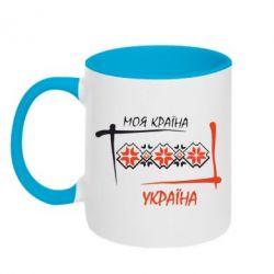 Кружка двухцветная Україна - моя країна! - FatLine