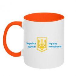 Кружка двухцветная Україна неподільна! - FatLine