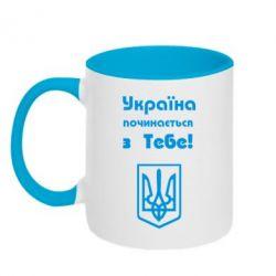 Кружка двухцветная Україна починається з тебе (герб) - FatLine