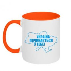 Кружка двухцветная Україна починається з тебе - FatLine