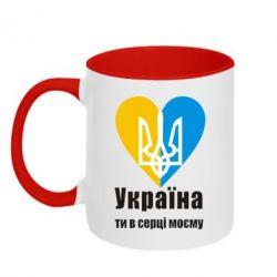 Кружка двухцветная Україна, ти в серці моєму! - FatLine