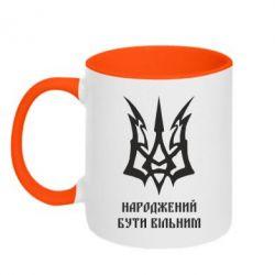 Кружка двухцветная Українець народжений бути вільним! - FatLine