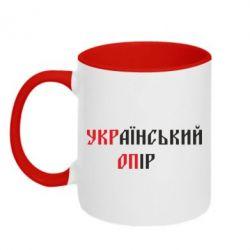 Кружка двухцветная УКРаїнський ОПір (УКРОП) - FatLine