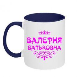 Кружка двухцветная Валерия Батьковна - FatLine