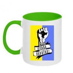 Кружка двухцветная Вільна Україна! - FatLine