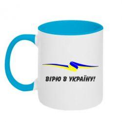 Кружка двухцветная Вірю в Україну - FatLine
