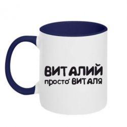 Кружка двухцветная Виталий просто Виталя - FatLine