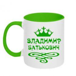 Кружка двухцветная Владимир Батькович - FatLine