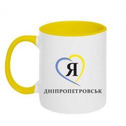 Кружка двухцветная Я люблю Дніпропетровськ - FatLine