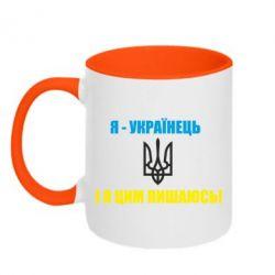 Кружка двухцветная Я - українець. І я цим пишаюсь! - FatLine