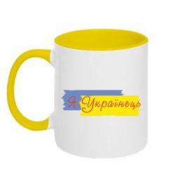 Кружка двухцветная Я-українець! - FatLine