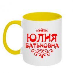 Кружка двухцветная Юлия Батьковна - FatLine
