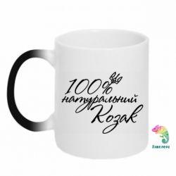 Кружка-хамелеон 100% натуральный козак - FatLine