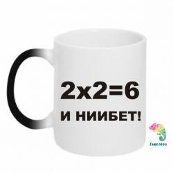 Кружка-хамелеон 2х2=6 - FatLine