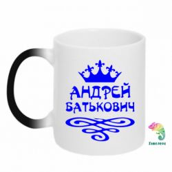 Кружка-хамелеон Андрей Батькович - FatLine
