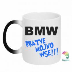 Кружка-хамелеон BMW Bratve mojno wse!!! - FatLine