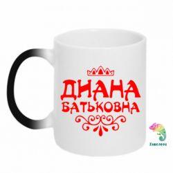 Кружка-хамелеон Диана Батьковна - FatLine