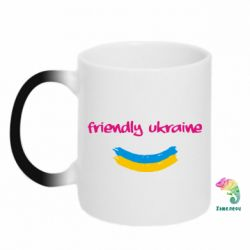 Кружка-хамелеон Friendly Ukraine - FatLine