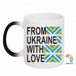 Кружка-хамелеон From Ukraine with Love (вишиванка) - FatLine