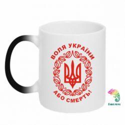 Кружка-хамелеон Герб України з візерунком - FatLine
