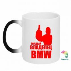 Кружка-хамелеон Гордый владелец BMW - FatLine