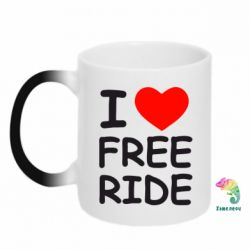 Кружка-хамелеон I love free ride - FatLine