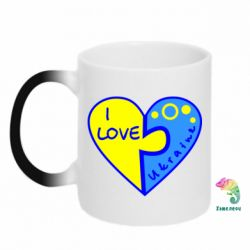 Кружка-хамелеон I love Ukraine пазлы - FatLine