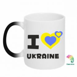 Кружка-хамелеон I love Ukraine - FatLine