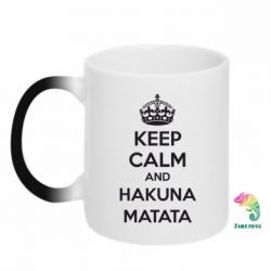 Кружка-хамелеон KEEP CALM and HAKUNA MATATA - FatLine