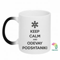 Кружка-хамелеон KEEP CALM and ODEVAY PODSHTANIKI - FatLine