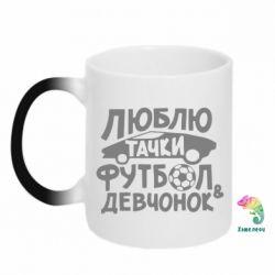 Кружка-хамелеон Люблю тачки, футбол и девченок! - FatLine