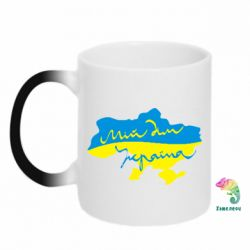 Кружка-хамелеон Мій дім - Україна! - FatLine