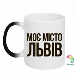 Кружка-хамелеон Моє місто Львів - FatLine