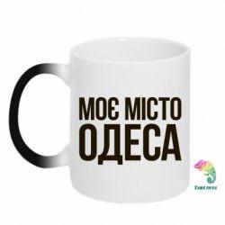 Кружка-хамелеон Моє місто Одеса - FatLine