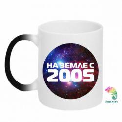 Кружка-хамелеон На земле с 2005 - FatLine