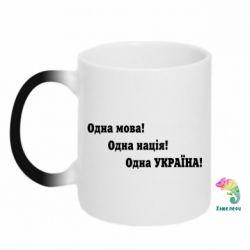 Кружка-хамелеон Одна мова, одна нація, одна Україна! - FatLine
