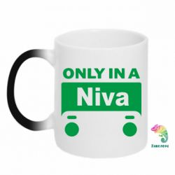 Кружка-хамелеон Only Niva - FatLine