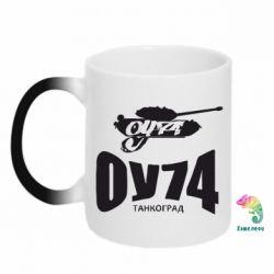 Кружка-хамелеон Оу-74 - FatLine