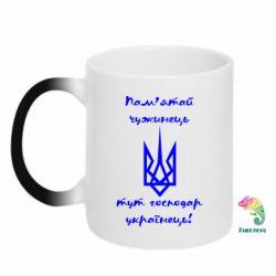 Кружка-хамелеон Пам'ятай чужинець - тут господар Українець! - FatLine