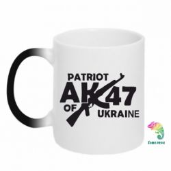 Кружка-хамелеон Patriot of Ukraine