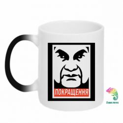 Кружка-хамелеон Покращення Янукович - FatLine